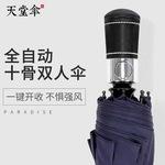 天堂伞新品全自动黑胶防晒10骨三折男女晴雨两用折叠伞商务遮阳伞