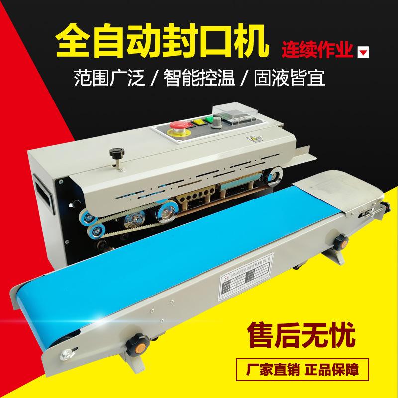 联腾FR-900新款全自动连续式封口机钢印打码封口机自动封袋机家用