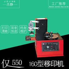 SYM-160-F型 日期3年可调 台式圆盘印码机/打码喷码机 自动移印机