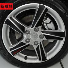 專用于奔騰B70輪轂貼紙 全新B70輪轂碳纖裝飾車貼 改裝仿碳纖貼紙