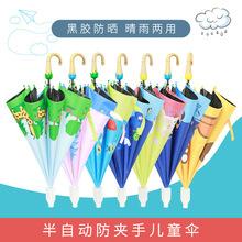 防水套儿童雨伞女小童男孩学生幼儿园超轻可爱公主卡通自动晴雨伞