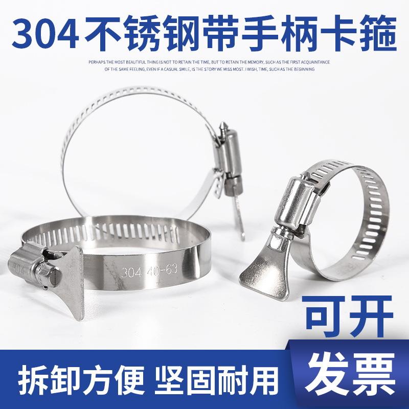 包邮304不锈钢带手柄喉箍美式卡箍固定管夹抱箍水管管箍卡扣气管