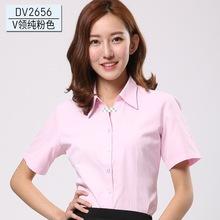 夏季薄款短袖衬衫女职业工装修身V领纯色粉色衬衣半袖ol通勤寸衫