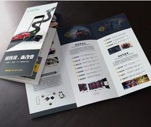 宣传单印刷折页 说明书定制 dm单页促销海报logo设计图片