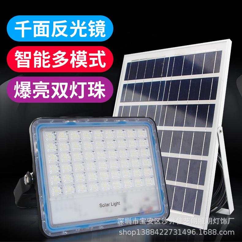 太阳能投光灯 分体式户外太阳能投射灯新农村太阳能庭院灯