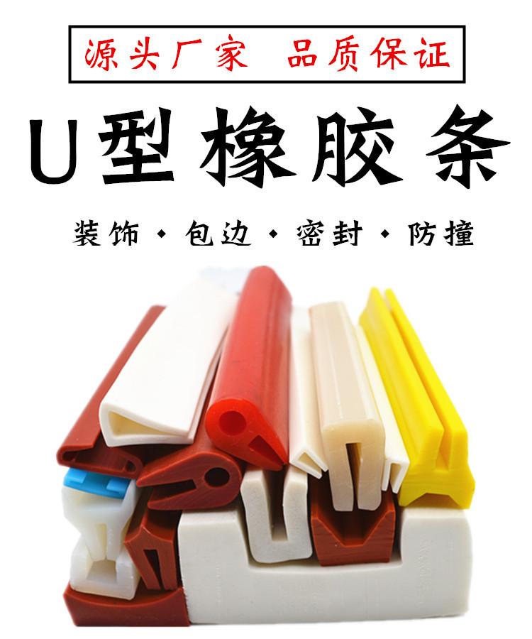 U型橡胶条先容1.jpg