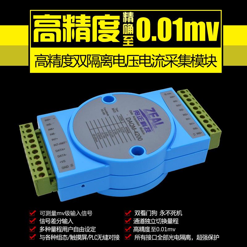 模拟量输入模块电流电压采集ai转485 modbus rtu 高精度DAQM-4200