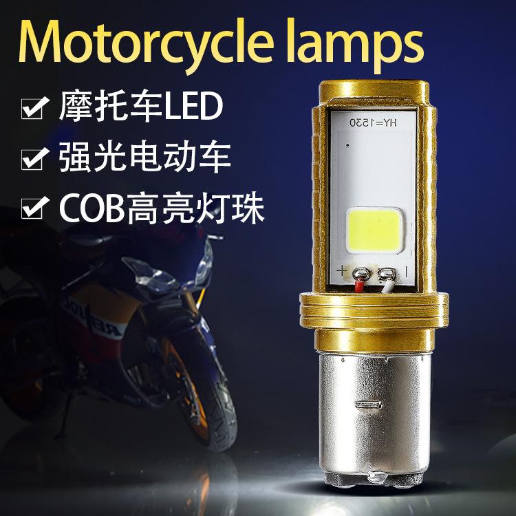 电动摩托车led车灯 双爪 H4双面发光 电瓶车改装超亮内置前大灯