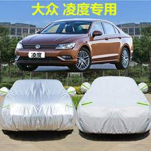 大众新款凌渡汽车衣车罩凌度专用加厚防晒防雨遮阳罩盖布通用车套