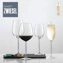 德国进口SCHOTT肖特圣维莎DIVA水晶玻璃高脚红白葡萄酒杯 香槟杯