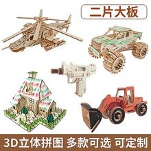 馨联手工diy仿真木质模型摆件 儿童益智早教玩具3D立体拼图拼板
