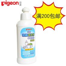 正品貝親果蔬清潔劑/貝親奶瓶清洗劑 奶瓶清洗液 150ml MA25