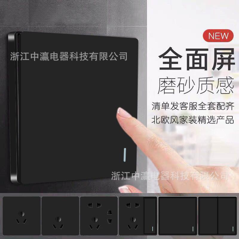 北欧开关插座面板家用一单开五孔墙式暗装插座86型墙壁带usb黑色