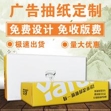 廠家定制廣告盒裝面巾紙定做宣傳抽紙房地產廣告紙巾盒汽車紙巾盒