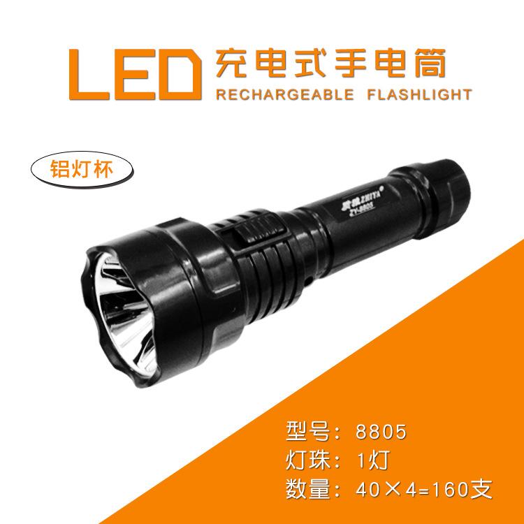 厂家直销户外充电式锂电手电筒  led照明手电筒