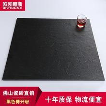 佛山瓷砖 地板砖 釉面砖 瓷砖60*60 80x80黑色通体砖凹凸面地砖