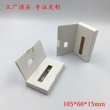 厂家定制 电子烟彩盒折叠纸盒 白卡纸长方形通用包装纸盒定做logo