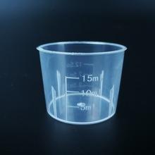 现货供应 15ml塑料量杯带盖带刻度量杯密封不渗漏的小量杯15毫升