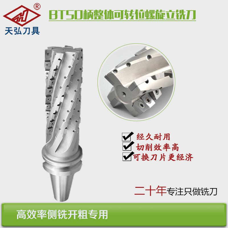 BT40整体式玉米螺旋立铣刀可转位可换头开粗切削厂家现货非标定做