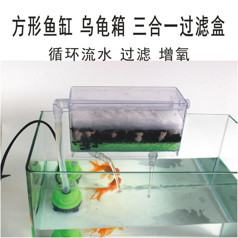 玻璃鱼缸小型过滤器方形缸壁挂式过滤设备乌龟缸低水位吸便滤盒