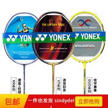 官網尤羽毛球拍尼克斯碳素纖維進攻型耐打男女單拍