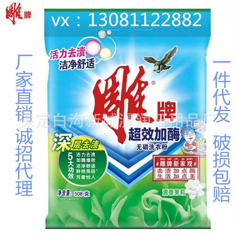 雕i牌洗衣粉508g加酶柠檬无磷洗衣粉福利赠品超市促销一件代发