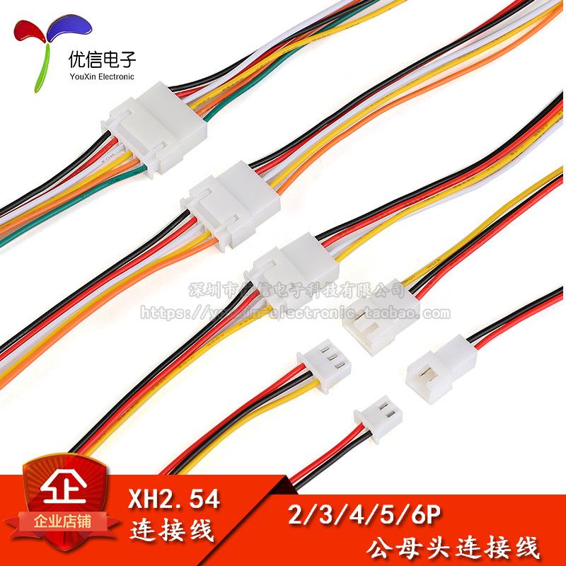 XH2.54mm端子线 2/3/4/5/6P 公母对接连接线空中对接对插线接插线