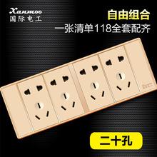 国际电工118型墙壁开关插座暗装家用玫金色开关插座面板插座面板