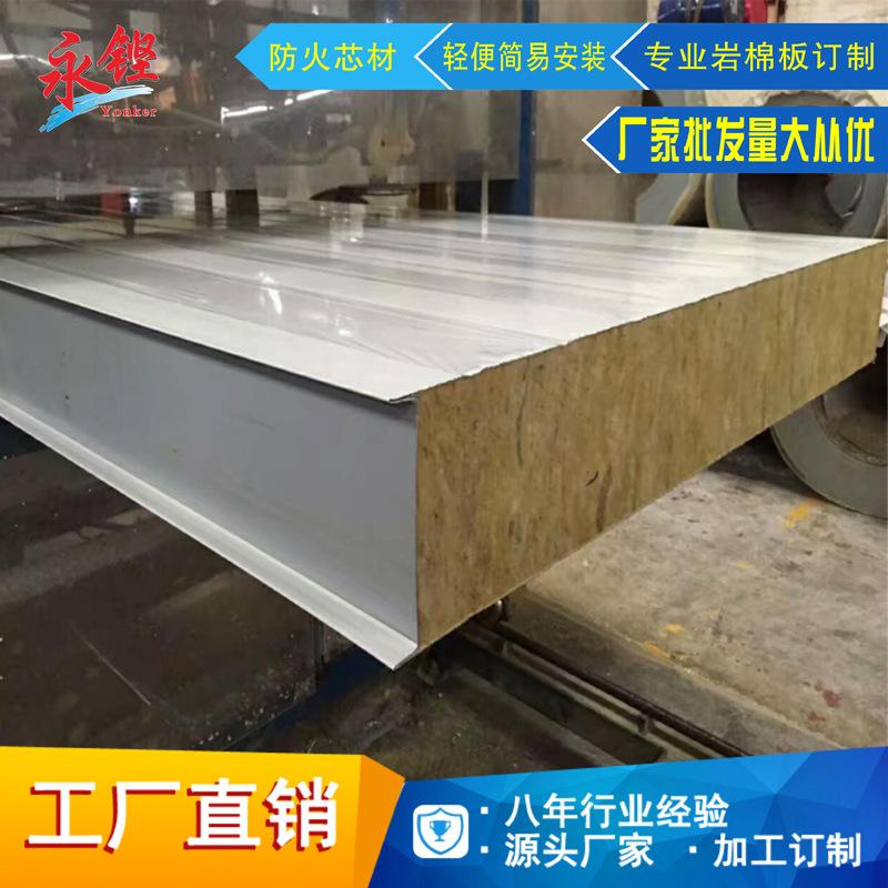 广东厂家直销 1150型50岩棉板隔热防火复合夹芯板 佛山订制彩钢板