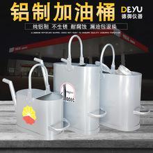 长嘴铝制加油桶壶加厚防爆10 15 20L升中石油石化汽油柴油铝桶壶