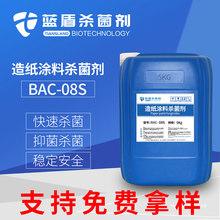 造紙涂料專用殺菌劑廠家優質防腐防霉劑造安全工業管道殺菌劑