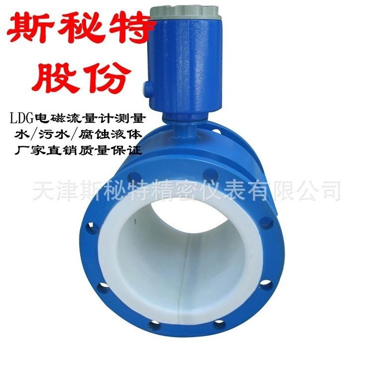 电磁流量计热量表精准测量导电腐蚀性液体  不锈钢材质 管道式,