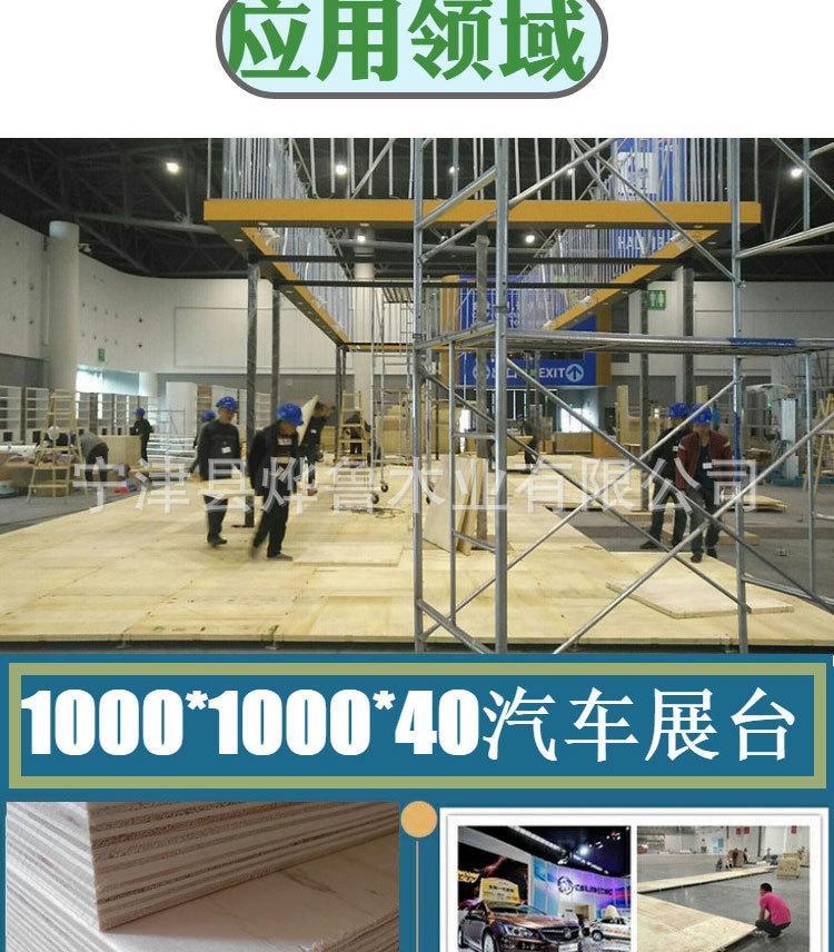 厂家零售 车展木质地台现货 地台板定做展台多层板杨木 重庆开