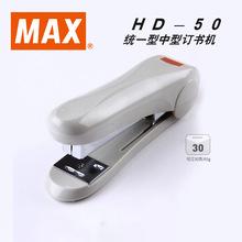 进口订书机日本MAX统一钉中型订书机订书器可订30页办公用品HD-50