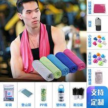 廠家直銷亞馬遜冷感毛巾降溫冰涼毛巾健身運動毛巾冰涼巾定制logo