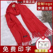 年会大红围巾女冬季定做同学聚会男红色围脖定制logo活动刺绣
