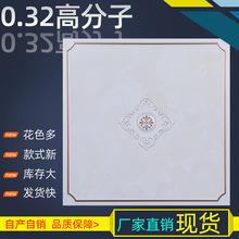 集成吊頂鋁扣板300*300*0.32高分子鋁天花板廚房衛生間