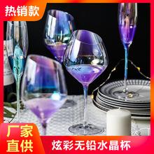 彩虹高脚杯 渐变色七彩电镀高脚杯?#20301;?#27700;晶玻璃红酒杯香槟杯