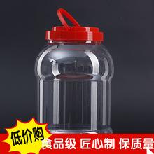工厂直发食品包装罐手提盖塑料筒糖果零食筒坚果罐?#29992;?#23553;罐H824