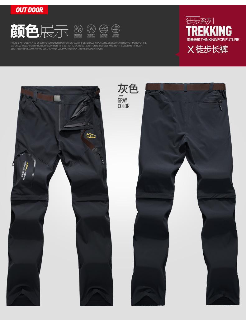 探仕达2019户外速干裤男两截可拆卸脱节速干长款速干功能短裤