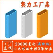 适用于小米移动电源3代20000mAh高配版保护套充电宝硅胶套