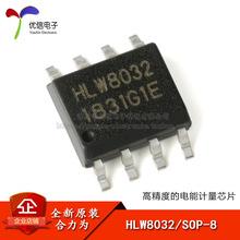 原装 HLW8032/SOP-8 高精度的电能计量IC/电量计芯片