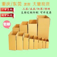 紙箱特硬小號首飾紙盒