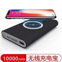 超级无线QI充电移动电源充电宝 适用苹果 iphone8X/XSMAX华为3合1