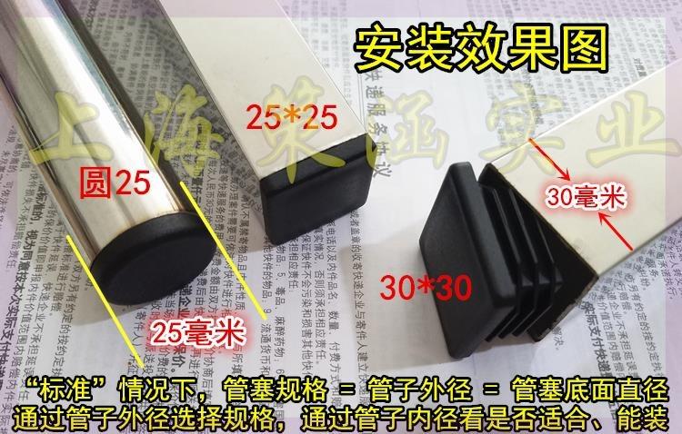 塑料管塞内塞胶盖x25脚家具管堵扣式软胶套防滑封头桌椅脚x60