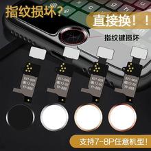 適用于蘋果7 7plus8 8plus萬能返回鍵指紋按鍵Home鍵總成修復神器