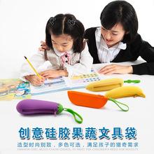 创意硅胶笔袋文具盒旅行手提化妆包儿童零钱包袋铅笔盒果蔬时尚款