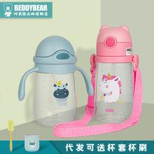 正品杯具熊儿童学饮杯夏季塑料tritan宝宝防摔吸嘴吸管可背带水杯