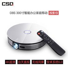 巨幕办公家用迷你高清3D投影仪4K自动校正无线投屏D8s便携投影机