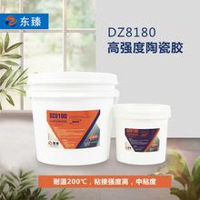 東臻科技DZ8180環氧樹脂膠AB膠金屬石材黏貼膠不銹鋼膠水陶瓷膠